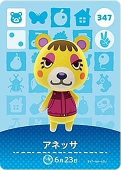 どうぶつの森 amiiboカード 第4弾 【347】 アネッサ
