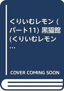 くりいむレモン (パート11) 黒猫館 (くりいむレモンフィルムコミックス (11))