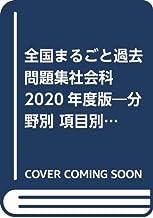 全国まるごと過去問題集社会科 2020年度版―分野別 項目別 (教員採用試験「全国版」過去問シリーズ)