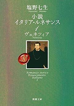 小説 イタリア・ルネサンス1〈ヴェネツィア〉 (新潮文庫)