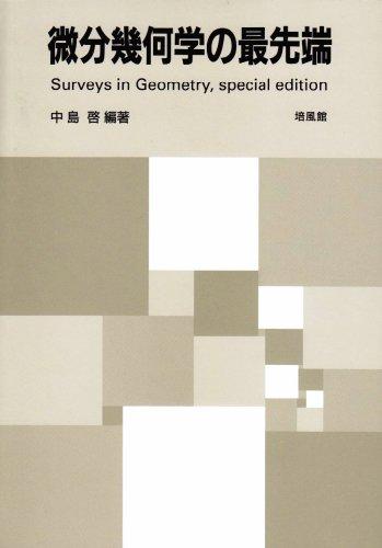 微分幾何学の最先端―Surveys in Geometry,special edition