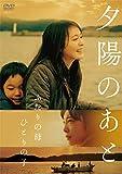 夕陽のあと[DVD]