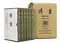 隋书(精装全6册,繁体竖排,点校本二十四史修订本)