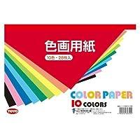トーヨー (ケア商品)色画用紙 B5 10色 28枚入