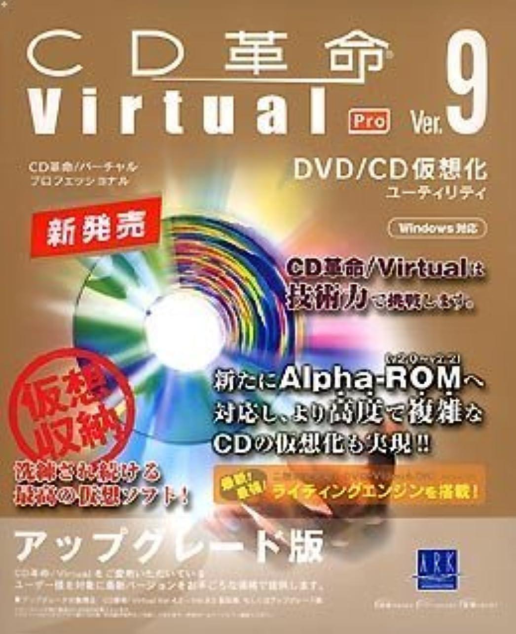 鎮静剤依存する扇動するCD革命/Virtual Ver.9 Pro(プロ) アップグレード版