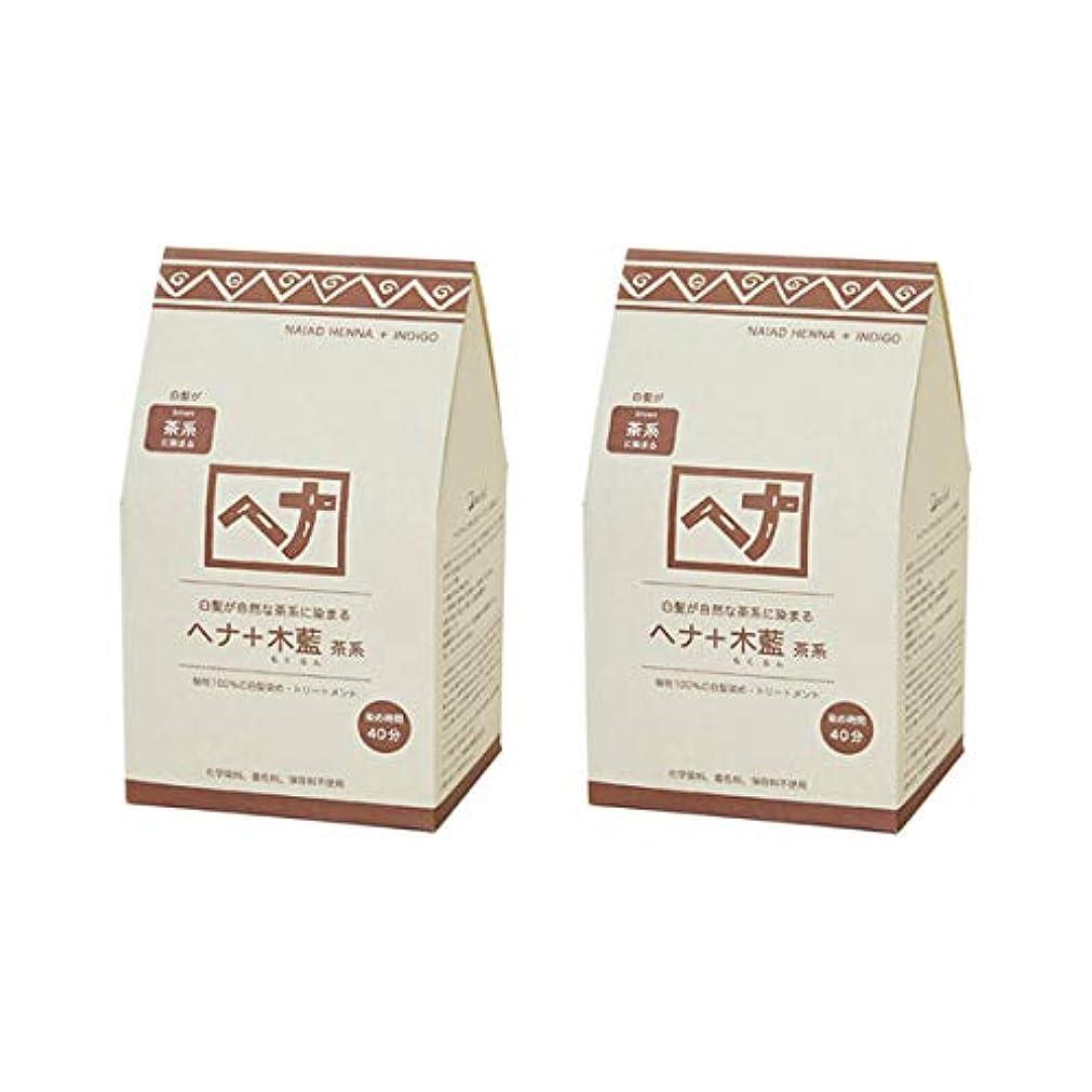 パーセント労働受粉者ナイアード ヘナ+木藍(茶系)400g(100g×4袋)×2個セット+アレッポの石鹸1個プレゼント