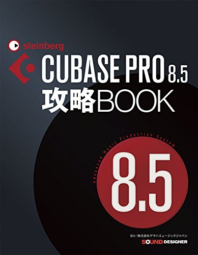 CUBASE PRO 8.5攻略BOOK