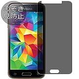 VacFun Anti Espion Film de Protection d'écran pour Samsung Galaxy S5 Mini / G870a G870W SM-G800...