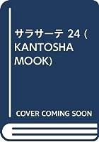 サラサーテ 24 (KANTOSHA MOOK)
