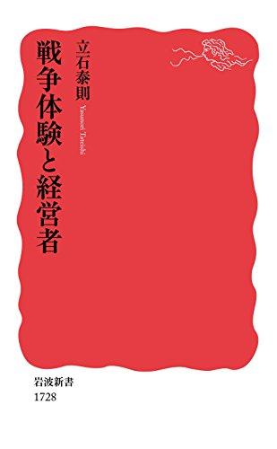 戦争体験と経営者 (岩波新書)