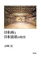 日本画と日本建築の時空