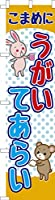 既製品のぼり旗 「うがい てあらい」除菌殺菌予防 短納期 高品質デザイン 450mm×1,800mm のぼり