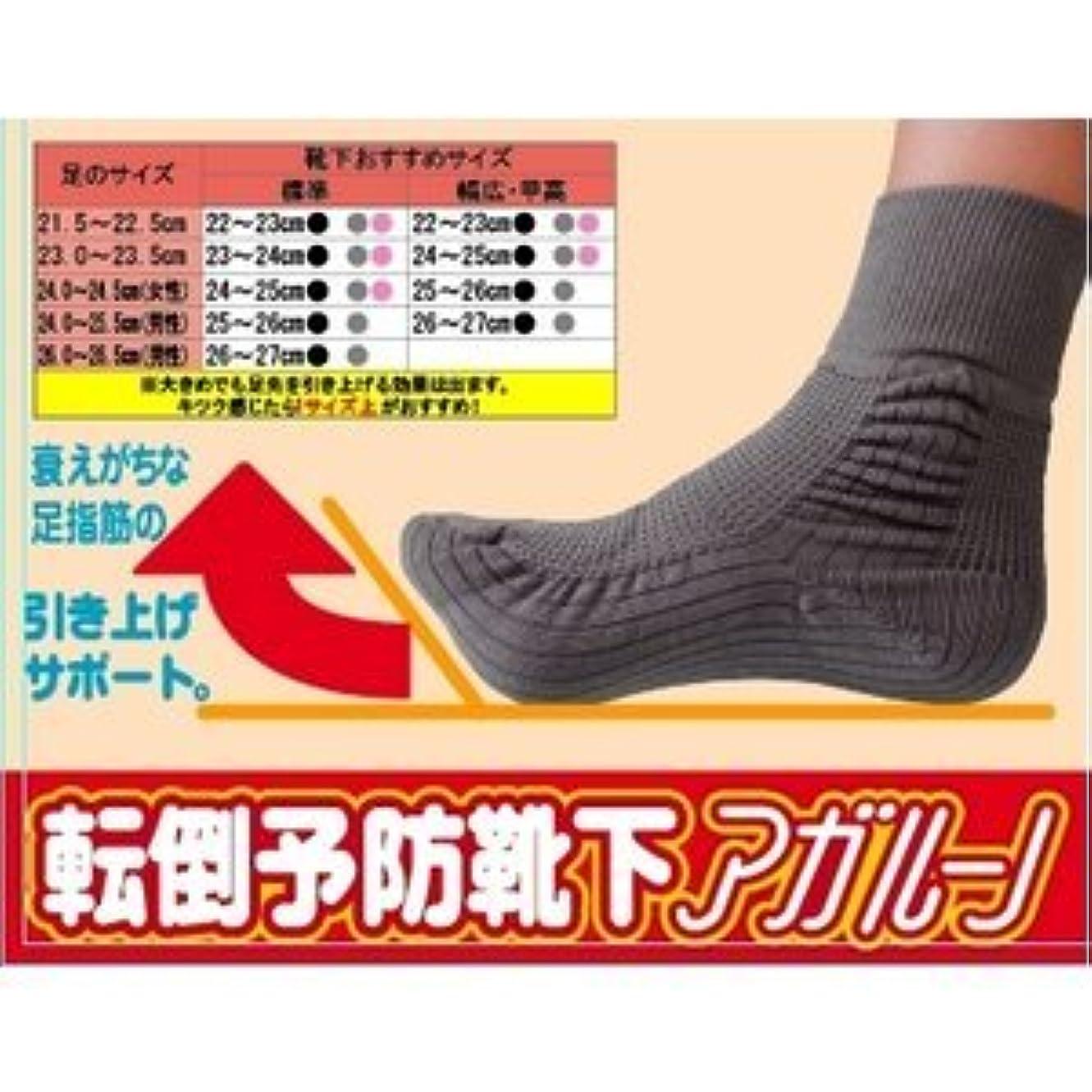 味方下に向けます演じる転倒防止 靴下/ソックス 3足組 【ブラック×3 26cm~27cm】 日本製 洗える 広島大学大学院共同開発 『アガルーノ』