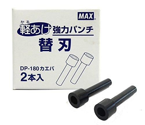 マックス 替刃 パンチ 大型パンチ用 DP-180カエバ