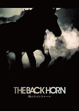 バンド・スコア THE BACK HORN/暁のファンファーレ (THE BACK HORN 監修) (バンド・スコア)
