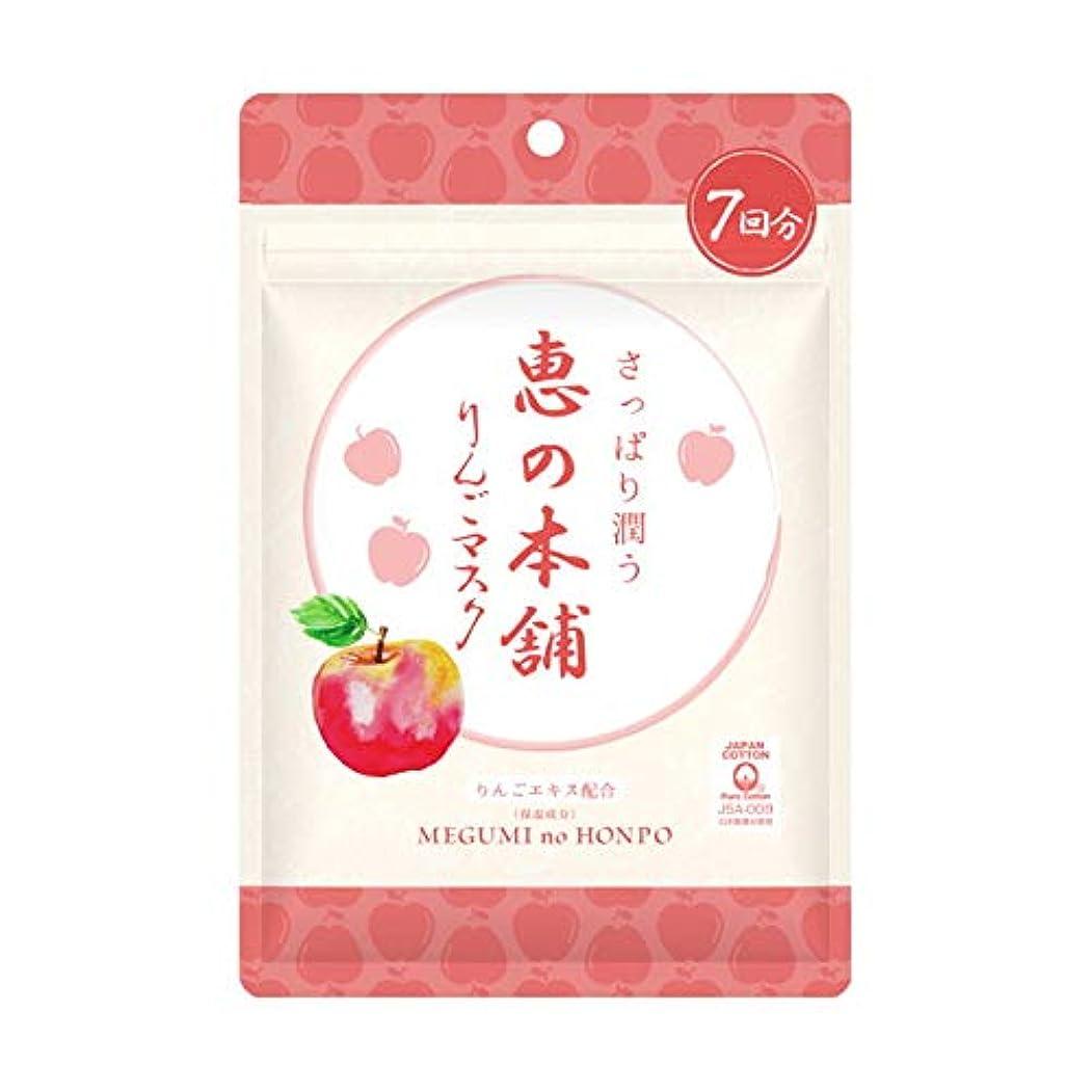 磁器バクテリア配列恵の本舗 フルーツマスク りんご(さっぱり) 7枚