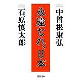 永遠なれ、日本 (PHP文庫)