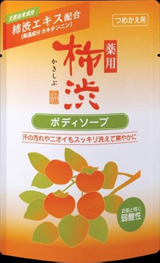 削除する勧める人に関する限り熊野油脂 薬用 柿渋ボディソープ 詰替え用 350ML×24個セット  お肌と同じ弱酸性 医薬部外品