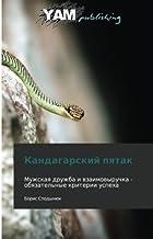 Kandagarskiy pyatak: Muzhskaya druzhba i vzaimovyruchka - obyazatel'nye kriterii uspekha (Russian Edition)
