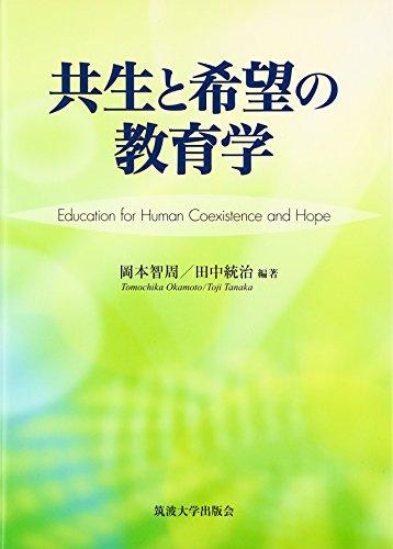 共生と希望の教育学