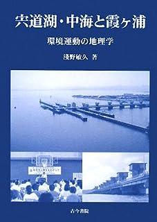 宍道湖・中海と霞ヶ浦―環境運動の地理学
