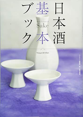美術出版社『日本酒基本ブック』