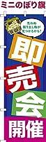 卓上ミニのぼり旗 「即売会 開催3」 短納期 既製品 13cm×39cm ミニのぼり