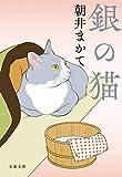 銀の猫 (文春文庫)