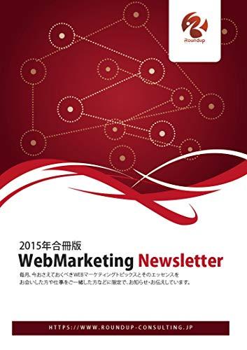 2015 Web marketing Newsletter Roundup Web Consulting  Web marketing Newsletter (Japanese Edition)