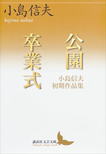 公園 卒業式 小島信夫初期作品集 (講談社文芸文庫)