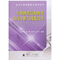 Engineering support mobile technology series : military bridge crossing Structural Fatigue Simulation Analysis and Design Optimization(Chinese Edition)