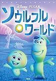 ディズニームービーブック ソウルフル・ワールド (ディズニーストーリーブック)