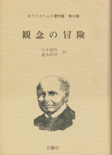 ホワイトヘッド著作集 第12巻 観念の冒険