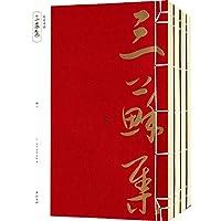 线装典藏:三苏集(全四册)