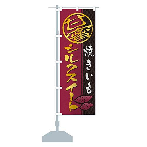 焼きいも(焼き芋・やきいも・甘蜜)シルクスイート のぼり旗 サイズ選べます(コンパクト45x150cm 左チチ)