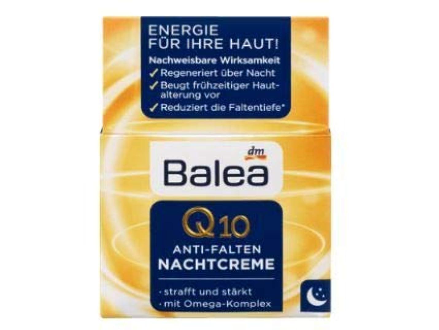 オート囚人ボールBalea ナイトクリーム Night Care Q10 Anti-Wrinkle 50 ml