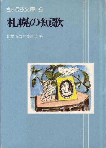 札幌の短歌 (1979年) (さっぽろ文庫〈9〉)