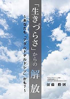 [須藤 勝則, ソラノイエ]の「生きづらさ」からの解放: あなたも「アダルトチルドレン」かも?