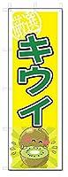 のぼり のぼり旗 キウイ (W600×H1800)