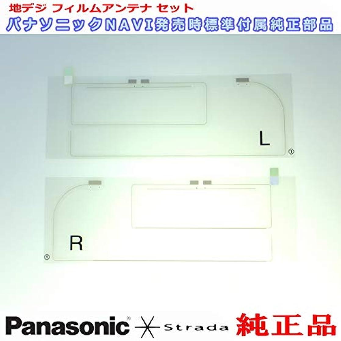 解決スリップシューズ合併症地デジアンテナ Panasonic Strada CN-HDS960TD 安心の 純正品 地デジ フィルム アンテナ & 3M 超強力 両面テープ Set (PD4T