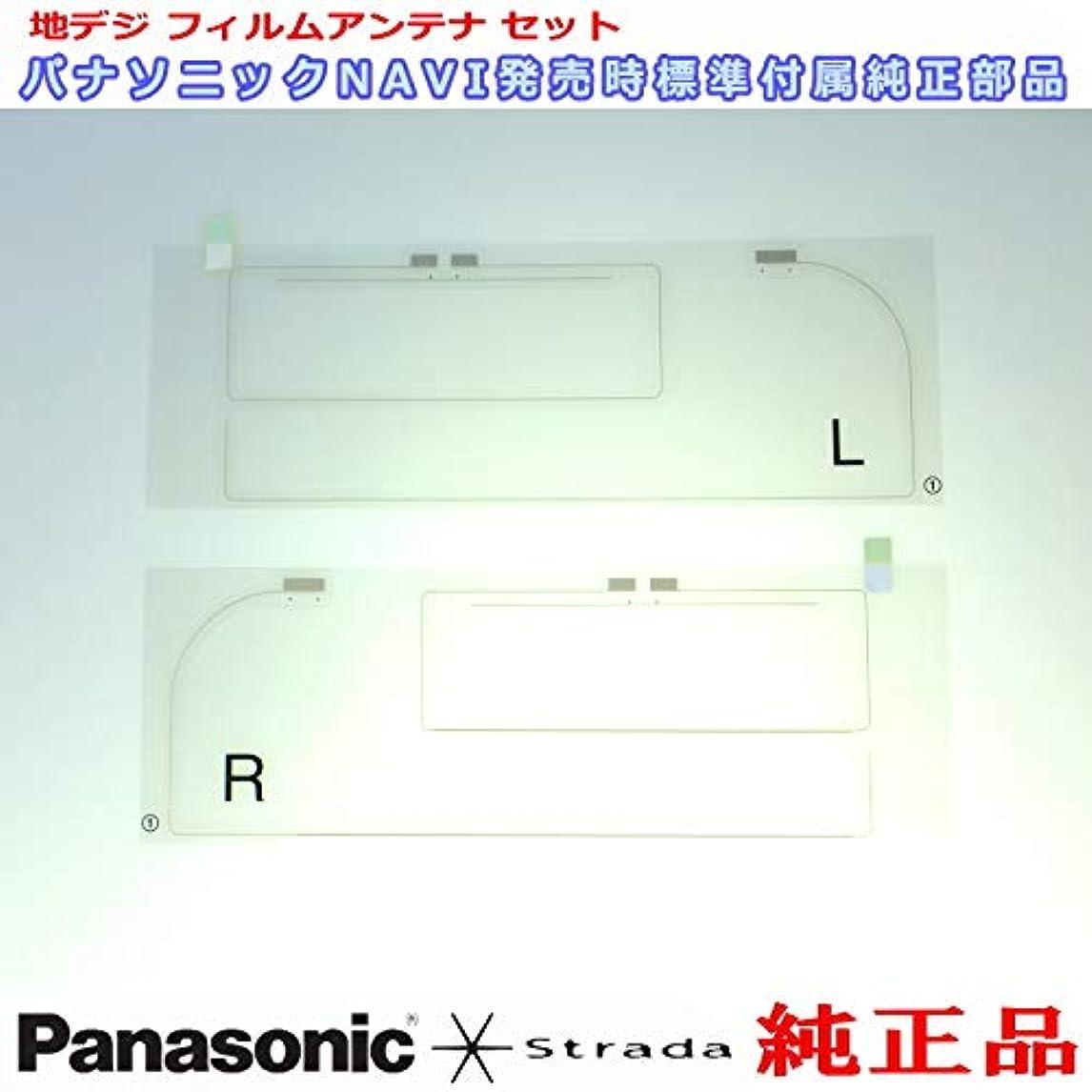バクテリアマイルストーンアマゾンジャングル地デジアンテナ Panasonic Strada CN-HDS940TD 安心の 純正品 地デジ フィルム アンテナ & 3M 超強力 両面テープ Set (PD4T