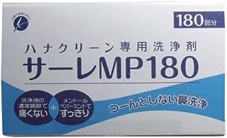 サーレMP180回分 ハナクリーン・鼻洗浄(鼻うがい)用洗浄剤 日本製