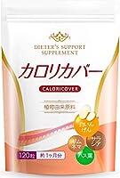 カロリカバー ダイエットサプリ カロリーバランス 白いんげん豆 ギムネマ サラシア 120粒 30日分