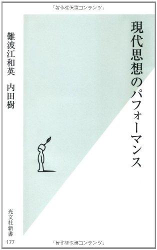 現代思想のパフォーマンス (光文社新書)