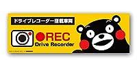ONETAKE ドライブレコーダー ステッカー 録画中 くまモンver.