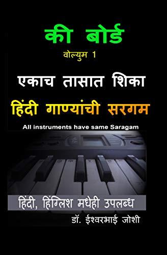 Hindi Geetonki Saragam For Keyboard (Hindi) Vol-1: Ekachtasat shika Keyboard (Marathi Edition)