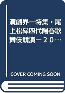 演劇界ー特集・尾上松緑四代陽春歌舞伎競演ー2002年6月