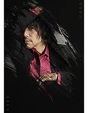 縦横無尽 (宮本浩次縦横無尽盤)(Blu-Ray付)(特典:なし)