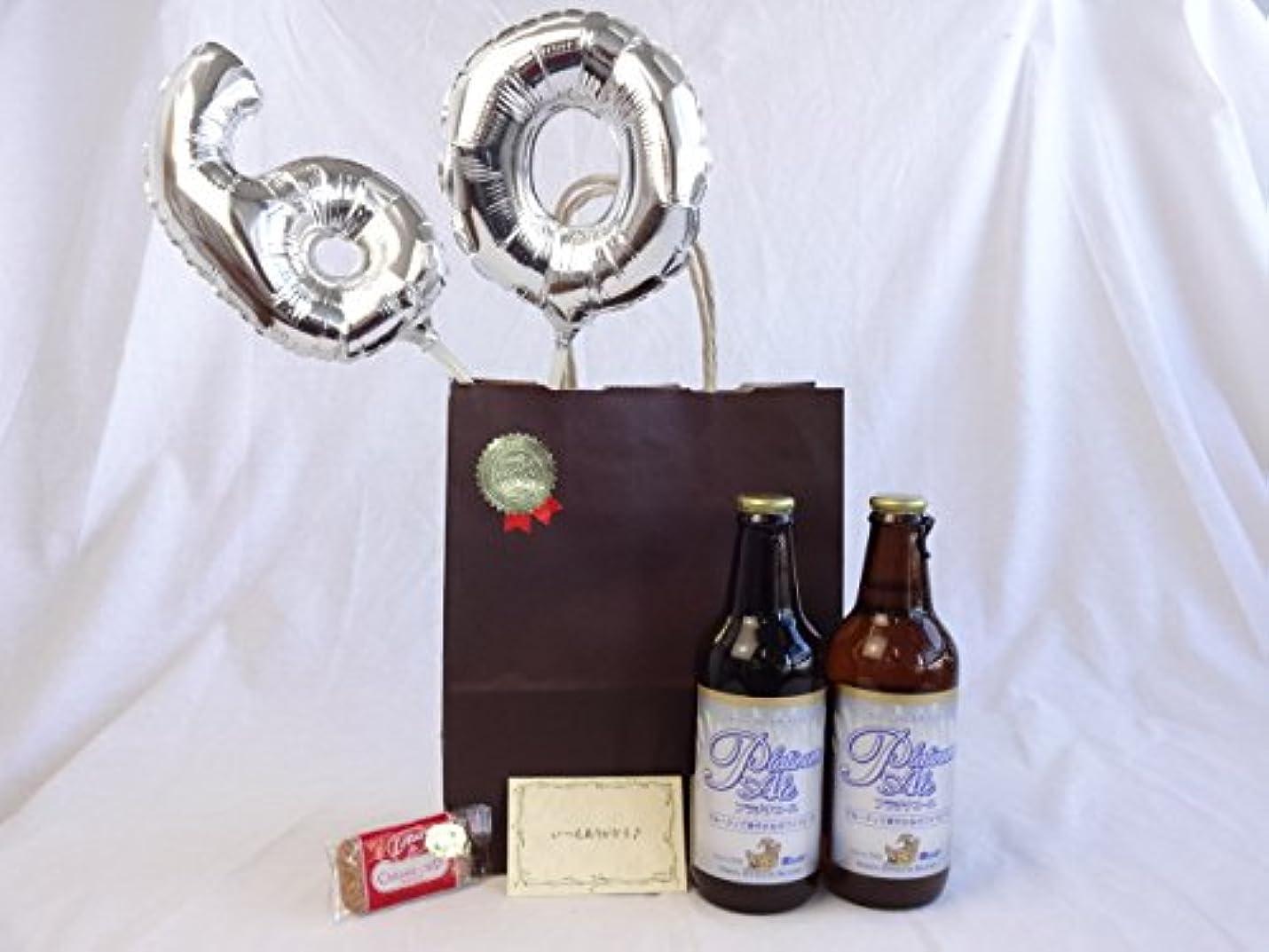 自然南方の合法還暦シルバーバルーン60贈り物セット 金シャチビール プラチナエール 330ml×2 メッセージカード付
