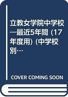 立教女学院中学校―最近5年間 (17年度用) (中学校別入試問題集シリーズ (N4☆))